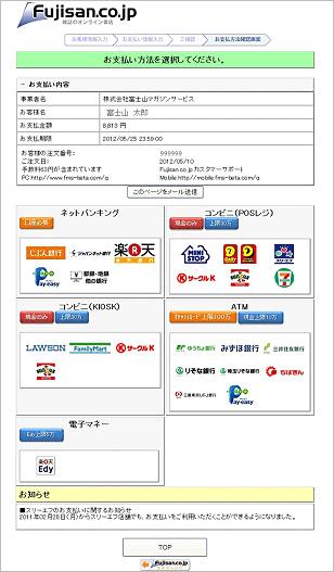 コンビニ・ATM・ネットバンキング・Edy払いについて