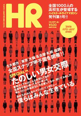 hr表紙 ■この雑誌の最新号■  雑誌のFujisan.co.jp