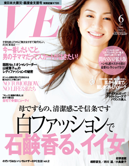 VERY表紙 ■この雑誌の最新号■  雑誌のFujisan.co.jp