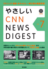 『やさしいCNN NEWS DIGEST Vol.7』