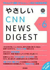 やさしいCNN NEWS DIGEST Vol.6