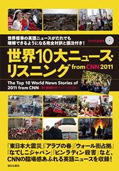『世界10大ニュース・リスニング from CNN 2011』