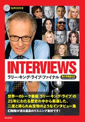 『インタビューズ — ラリー・キング・ライブ・ファイナル』
