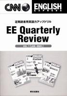 英語力アップドリル『EE Quarterly Review』