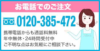 お電話でのご注文はこちらから 0120-385-472