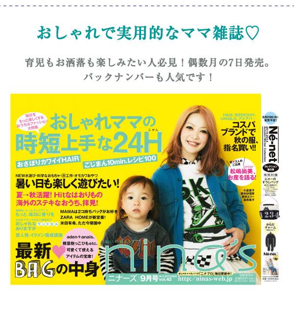おしゃれで実用的なママ雑誌