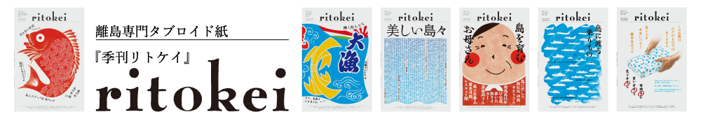 季刊ritokei(リトケイ) 離島経済新聞社