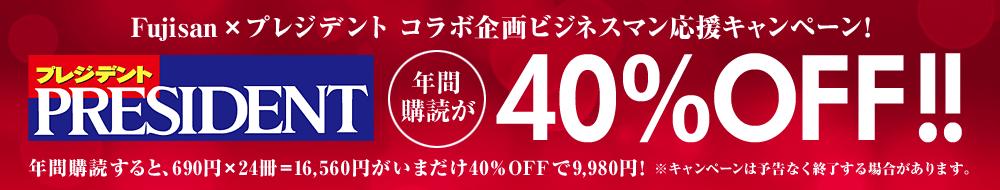 Fujisan×プレジデント コラボ企画ビジネスマン応援キャンペーン!