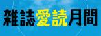 雑誌愛読月間キャンペーン 2015年7月1日~9月30日