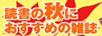 秋の読者におすすめ雑誌!!
