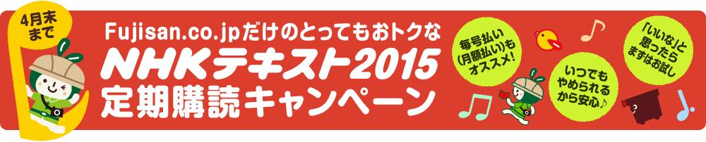Fujisan.co.jpだけのとってもおトクな NHKテキスト2015 定期購読キャンペーン