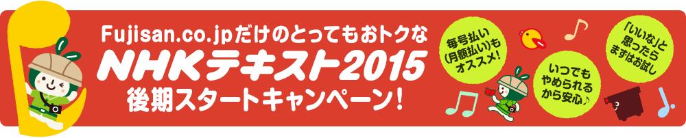 Fujisan.co.jpだけのとってもおトクな NHKテキスト2015