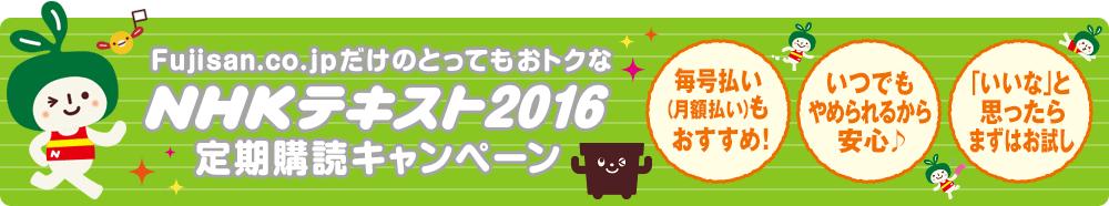 Fujisan.co.jpだけのとってもおトクな NHKテキスト2016 定期購読キャンペーン