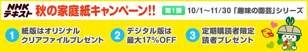 NHKテキスト 秋の家庭紙キャンペーン!! 第1弾 10/1-11/30「趣味の園芸」シリーズ