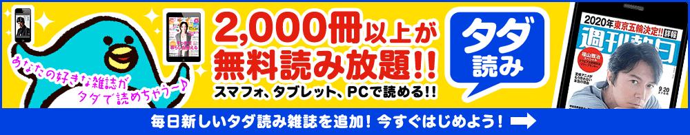 2000冊以上が無料読み放題!!タダ読み スマフォ、タブレット、PCで読める!! iOS、Android対応!!