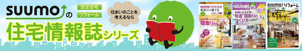 suumo 住宅情報誌シリーズ