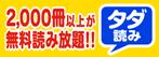 今日発売の雑誌が読める!!タダ読み!