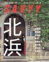SAVVY (サヴィ):表紙