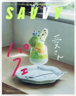SAVVY 表紙画像(小)