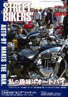 STREET BIKERS'(ストリートバイカーズ):表紙
