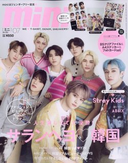 mini(ミニ)宝島社 定期購読 20歳代女性 カジュアル系 雑誌