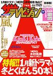雑誌画像:ザ・テレビジョン岡山・四国版