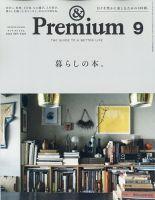 &Premium:表紙