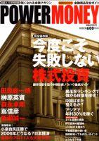 POWER MONEY(パワーマネー):表紙