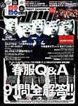 Samurai Magazine(サムライマガジン)の表紙
