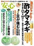 健康雑誌「安心」マキノ出版