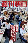 雑誌画像:週刊朝日