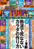 週刊現代:表紙