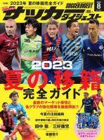 週刊サッカーダイジェスト:表紙