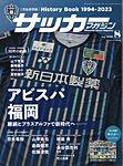 雑誌画像:週刊サッカーマガジン