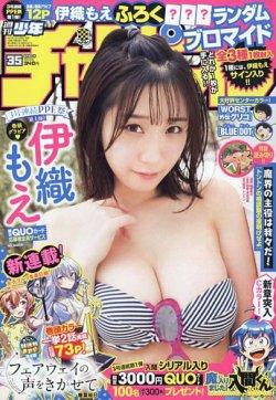 週刊少年チャンピオン 表紙画像
