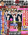 週刊女性の表紙
