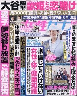 週刊女性セブン:表紙