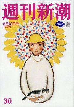週刊新潮 表紙画像