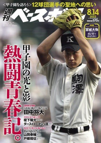 週刊ベースボール 表紙画像(大)