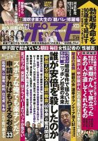 週刊ポスト:表紙