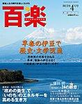 雑誌画像:百楽(HYAKURAKU)