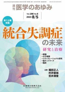 医学のあゆみ│表紙