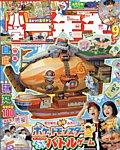 雑誌画像:小学一年生