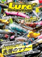 Lure magazine(ルアーマガジン):表紙