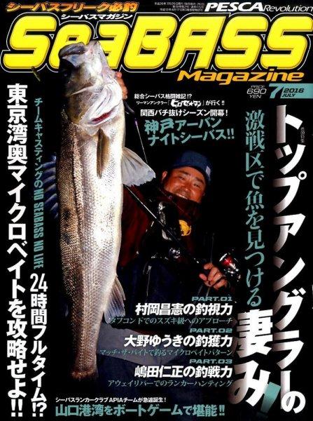 Sea BASS Magazine 表紙画像(大)