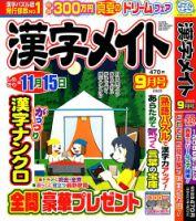 漢字メイト:表紙