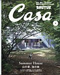 CasaBRUTUS(カーサブルータス)の表紙