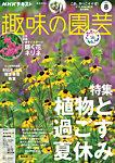 NHK趣味の園芸の表紙