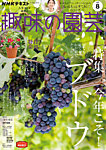 NHK趣味の園芸(NHK出版)