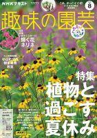 NHK 趣味の園芸:表紙